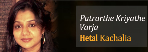 Putrarthe Kriyathe Varja
